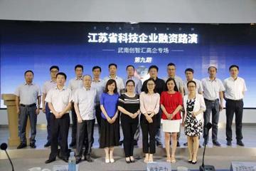 2017年天使下午茶武南创智汇专场活动顺利举行