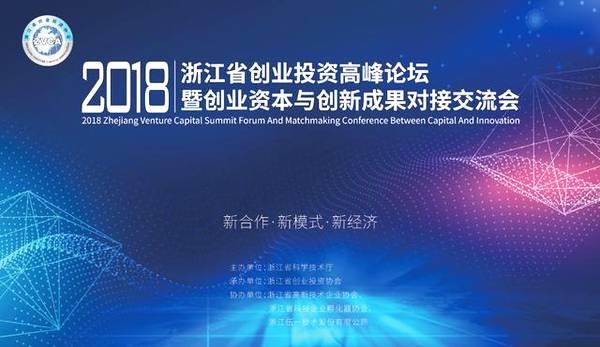2018浙江省创业投资高峰论坛在杭举行
